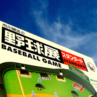 「野球展」  The exhibition of the baseball